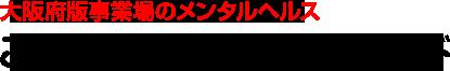 大阪府版事業場のメンタルヘルス こころの健康専門家ガイド