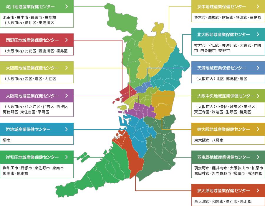 大阪府の地域産業保健センター図
