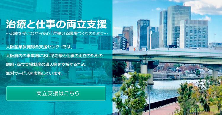 大阪産業保健総合支援センター治療と仕事の両立支援